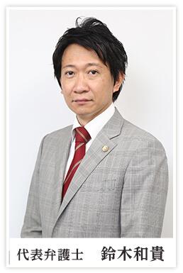 代表弁護士 鈴木和貴