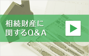 相続財産に関するQ&A