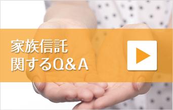 家族信託関するQ&A