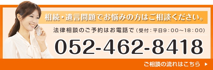 相談料・着手金0円